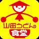 山田うどん食堂 公式アプリ