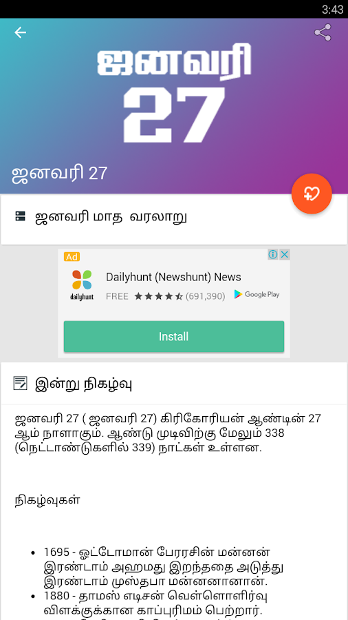Today In History Tamil- screenshot