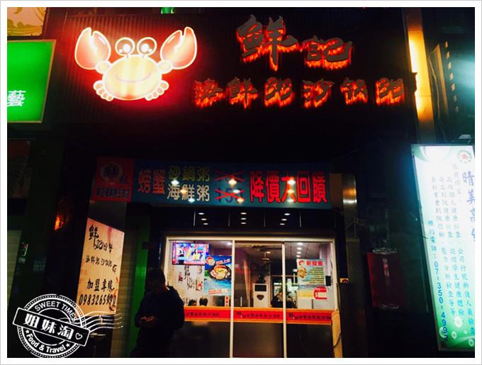 鮮記螃蟹海鮮粥