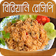 Download বিরিয়ানি রেসিপি | Biryani Recipe For PC Windows and Mac