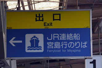 Photo: Our first expedition in the Kyoto area is the Miyajima Island - by ferry