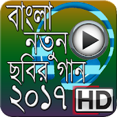 Bangla Movie Song 2017