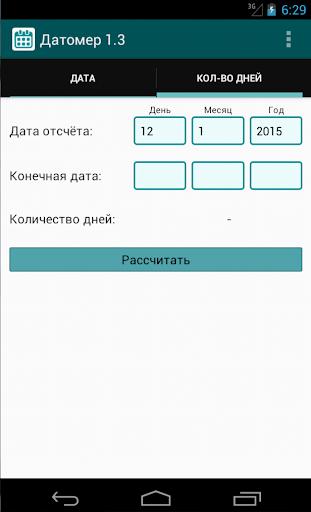 Датомер для планшетов на Android