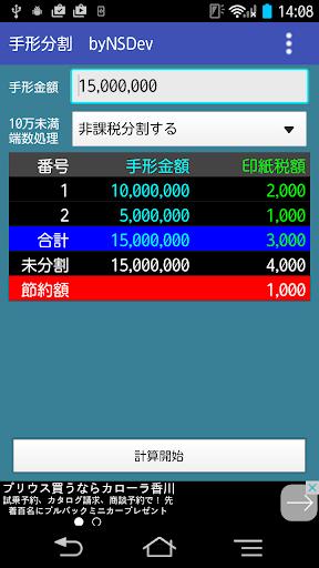 u624bu5f62u5206u5272 byNSDev 1.0.0 Windows u7528 2