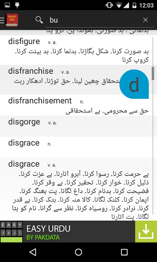 Urdu dictionary android apps on google play urdu dictionary screenshot solutioingenieria Image collections