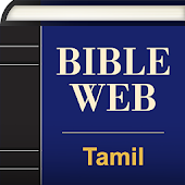 Tamil World English Bible