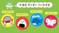 タッチ!あそベビずかん 赤ちゃんが喜ぶ子供向け知育アプリのおすすめ画像5