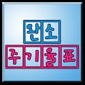 완소 주기율표 icon
