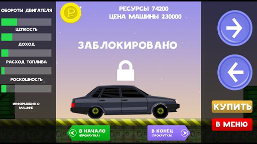 Езда по бездорожью России screenshot 11