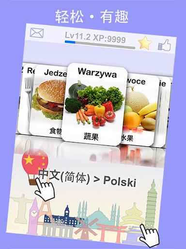 LingoCards波兰语单字卡-学习波兰文发音 旅行短句
