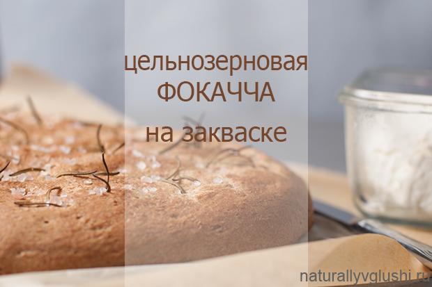 Цельнозерновая фокачча на закваске рецепт | Блог Naturally в глуши