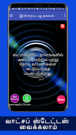 All Fruit Name And Its Benefits In Tamil Daily App 3.0.1 screenshots 3