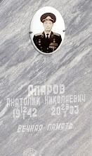 Photo: Апаров Анатолий Николаевич 1942-2003 Фото для сайта http://новодевичье.рф