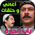 أقوى مشاهد باب الحارة + أغاني Bab Al Hara mp3 file APK for Gaming PC/PS3/PS4 Smart TV