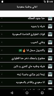 اغاني وطنية سعودية ٢٠١٨ - náhled