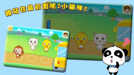 玩免費教育APP|下載寶寶愛記憶 - 寶寶巴士 app不用錢|硬是要APP