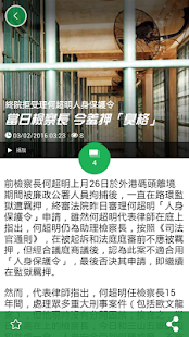 力報Exmoo News- screenshot thumbnail