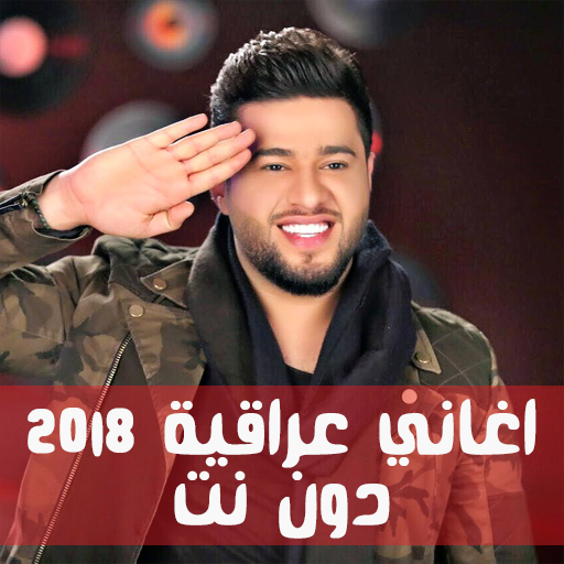 اغاني عراقية جدید For Android Apk Download