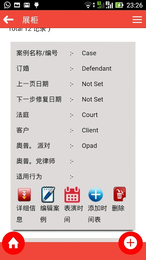 Advocate Diary Case Mgt. Trial - with SMS feature- screenshot