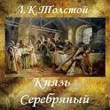 Князь Серебряный А.К.Толстой icon