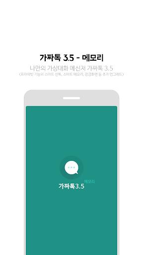 uac00uc9dcud1a13.5 - uac00uc9dcud1a1 uba54ubaa8ub9ac 0.0.0.1.8.8 screenshots 1