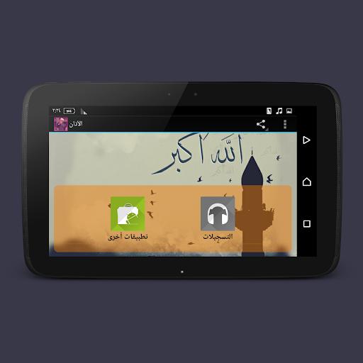 玩免費遊戲APP|下載Azan app不用錢|硬是要APP