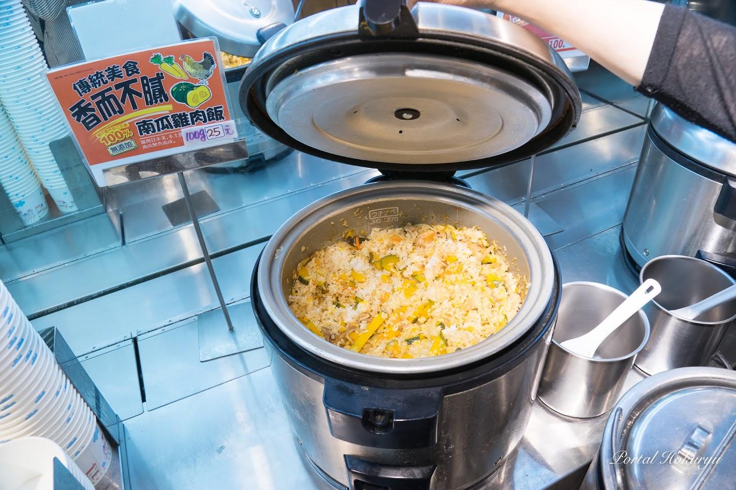 南瓜と鶏肉の炊き込みご飯