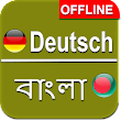 German to Bengali Dictionary Offline icon