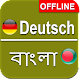 German to Bengali Dictionary Offline icon