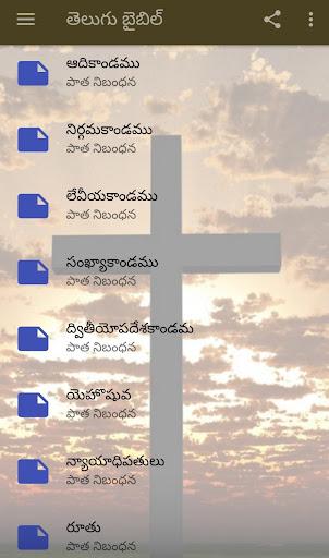 telugu bible screenshot 3