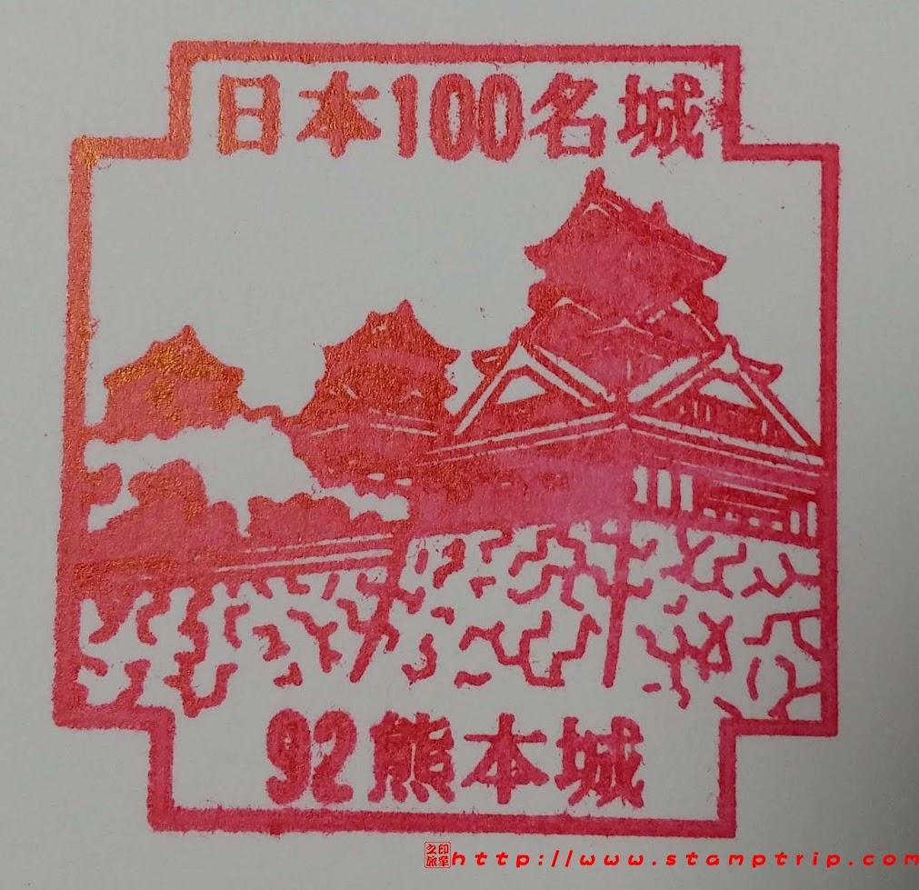 日本100名城-92熊本城戳章