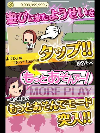 ようせいあつめ(旧:ようじょあつめ)|玩模擬App免費|玩APPs
