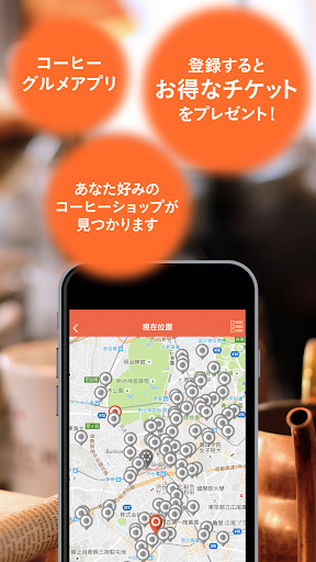 玩免費遊戲APP|下載お得な・コーヒー・カフェ・検索・Slorn app不用錢|硬是要APP