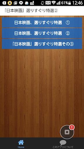 「日本映画」選りすぐり特選②