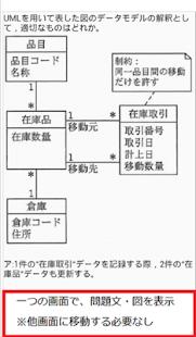 情報処理 ITストラテジスト - náhled
