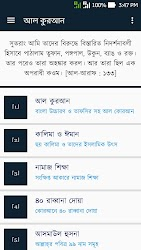 তাফসির সহ বাংলা কুরআন Bangla Quran with Tafseer APK Download – Free Books & Reference APP for Android 1