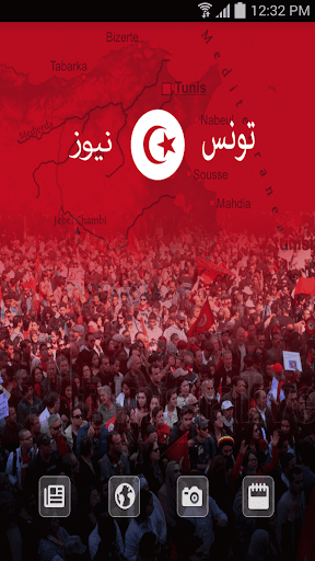 تونس نيوز