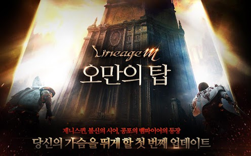 리니지M- screenshot thumbnail