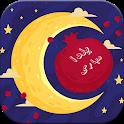 عکس نوشته های تبریک شب یلدا بدون اینترنت icon