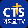 CTS (기독교TV,기독교방송,설교,성경,CCM,찬양) apk