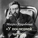 М.Арцыбашев У последней черты icon