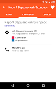 ГдеКИНО - афиша кинотеатров Screenshot 15