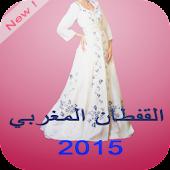 Download القفطان - القفطان المغربي 2015 APK