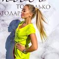 Катя Клёнова