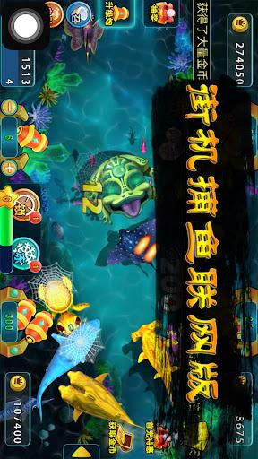 捕魚2合1掌上街機電玩城機台打魚天天全民開心樂園online