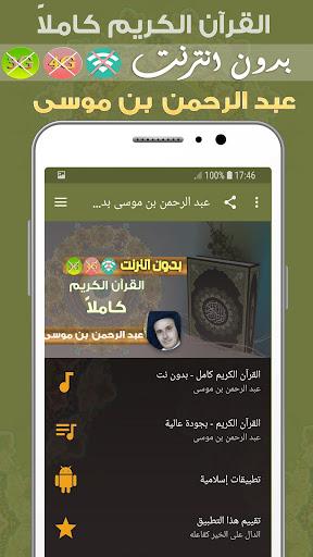 abderrahman ben moussa Quran MP3 Offline 2.0 screenshots 1