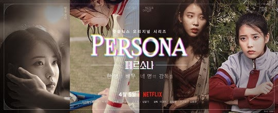 Lee Ji-eun(IU) starred film 'Persona' releasing was postponed by Gangwon province forest fire