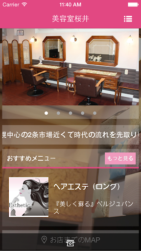 美容室桜井