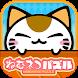 ねむネコパズル ~無料ねこパズルゲームアプリ~