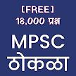 MPSC Thokla - 18,000 Questions FREE (MPSC ठोकळा) APK